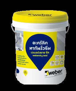 Weberdry Seal
